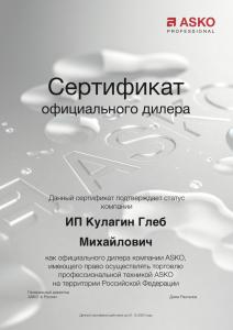 Сертификат дилера ASKO